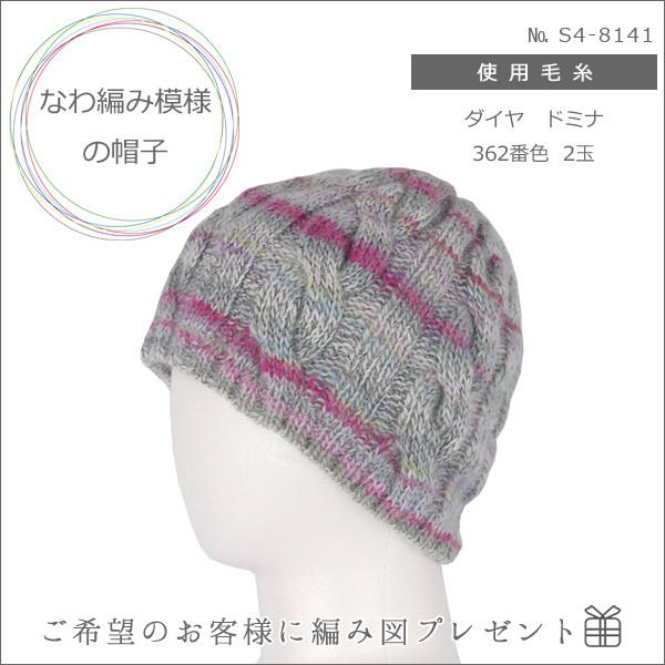 秋冬毛糸 『Diadomina (ダイヤドミナ) 345番色』 DIAMOND ダイヤモンド