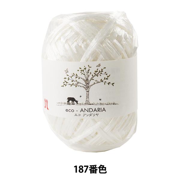手芸糸『ECO ANDARIA(エコアンダリヤ) 187番色』 Hamanaka ハマナカ