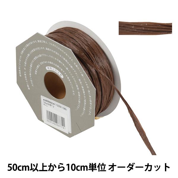 【数量5から】 リボン 『ラフィットヤーン 34番色 48000』 TOKYO RIBBON 東京リボン