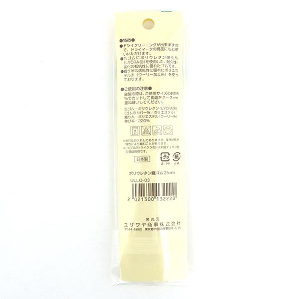 ゴム 『ライクラ 織ゴム 25mm巾×90cm ULLO-03』