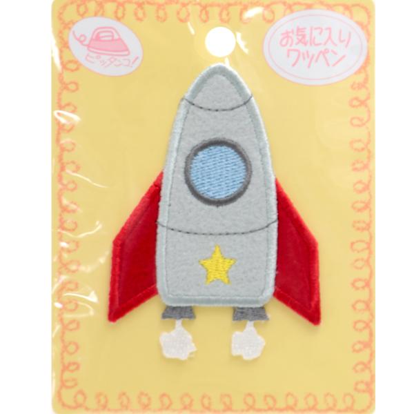 ワッペン 『お気に入りワッペン ワッペン ロケット MOW478』 KIYOHARA 清原