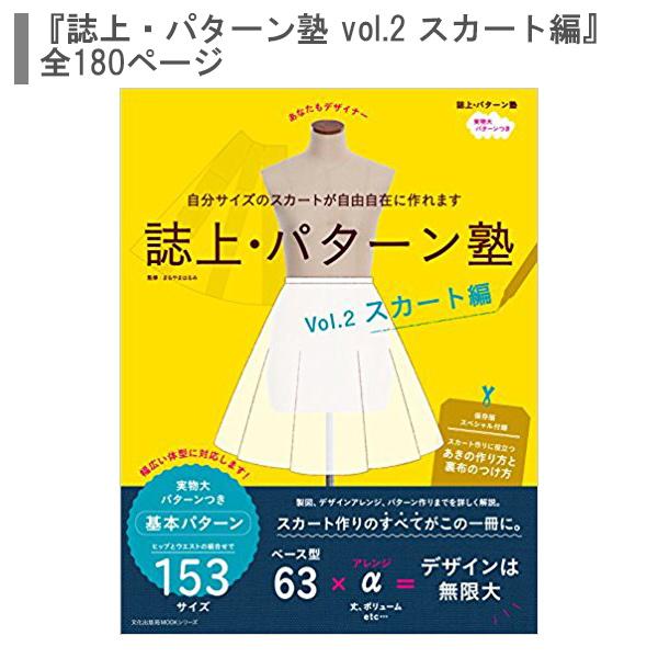 書籍 『誌上・パターン塾 vol.2 スカート編』 文化出版局
