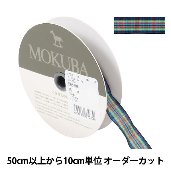 【数量5から】 リボン 『チェックリボン 4753K 4番色』 MOKUBA 木馬