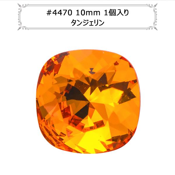 スワロフスキー 『#4470 Cushion Cut Fancy Stone タンジェリン 10mm 1粒』 SWAROVSKI スワロフスキー社