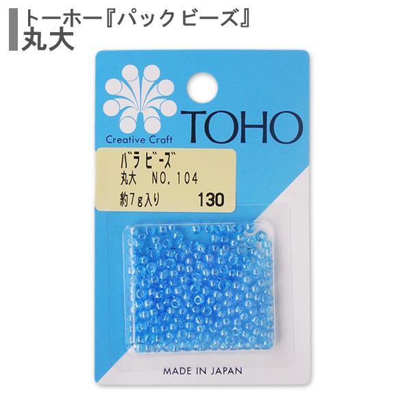 ビーズ 『バラビーズ 丸大 No.104』 TOHO BEADS トーホービーズ