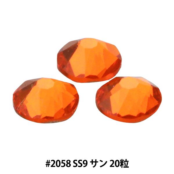 スワロフスキー 『#2058 SS9 XILION Rose Enchanced Flat Back No-Hotfix サン 20粒』 SWAROVSKI スワロフスキー社