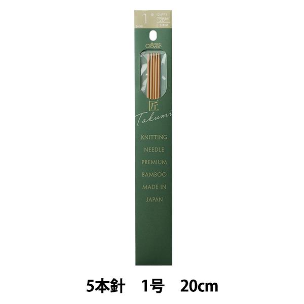編み針 『棒針 匠 (たくみ) 5本針 20cm 1号 54-361』 Clover クロバー
