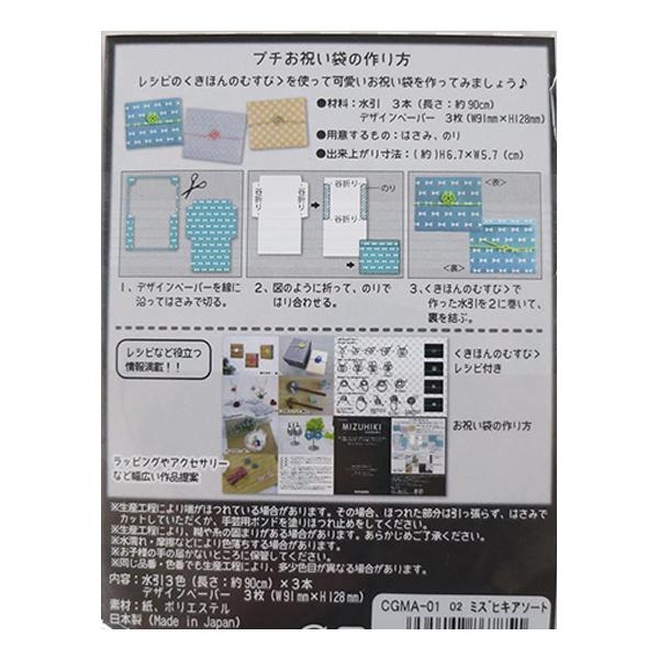 水引セット 『ミズヒキアソート 02番色 CGMA-01』 KIYOHARA 清原