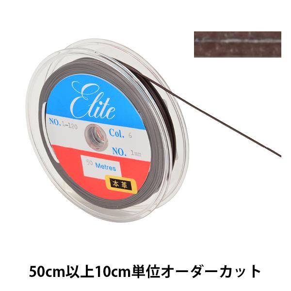 【数量5から】 手芸ひも 『レザーテープ 幅約1mm 6番色 こげ茶 L-120』