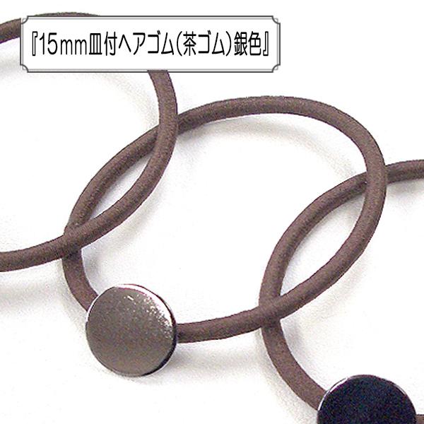アクセサリー素材 『15mm皿付ヘアゴム (茶ゴム) 銀色』