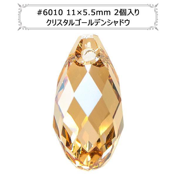 スワロフスキー 『#6010 Briolette Pendant ゴールデンシャドウ 11×5.5mm 2粒』 SWAROVSKI スワロフスキー社