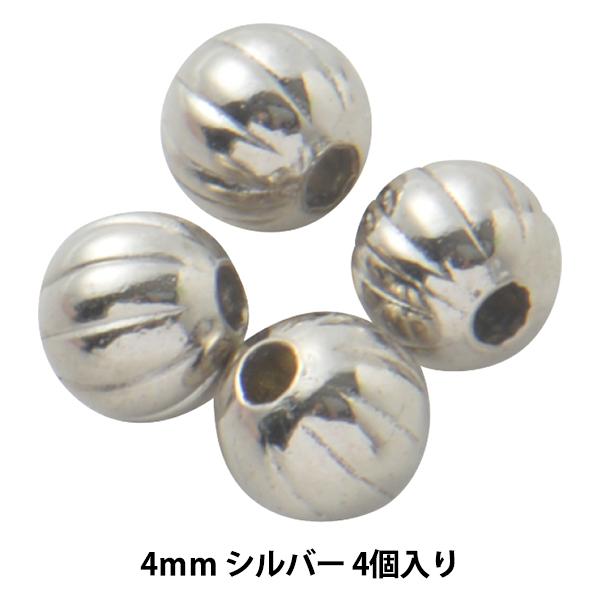 手芸金具 『シボリ玉 シルバー 4mm 4個入り』