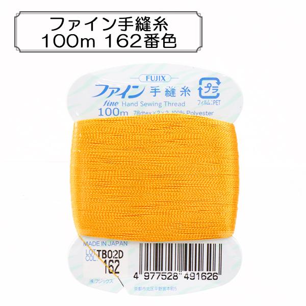 手縫い糸 『ファイン手縫糸100m 162番色』 Fujix フジックス