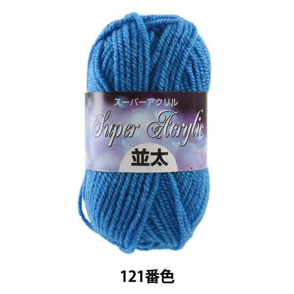 毛糸 『スーパーアクリル 並太 121 (青) 番色』【ユザワヤ限定商品】