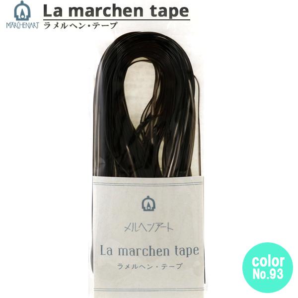 手芸テープ 『ラ メルヘン・テープ 1.5mm 12m ブロンズ』 MARCHENART メルヘンアート