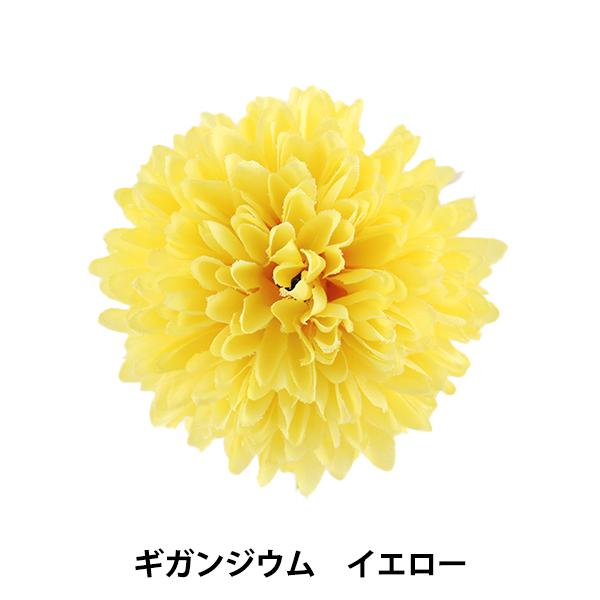 造花 シルクフラワー 『ギガンジウム イエロー』