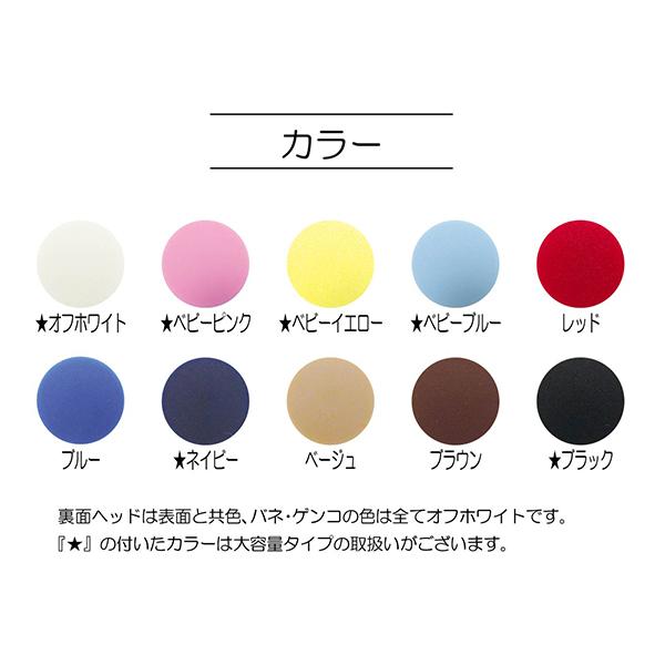 ボタン 『プラスナップボタン 9mm レッド』 SUNCOCCOH サンコッコー KIYOHARA 清原【※取り付けには専用プレスが必要です】