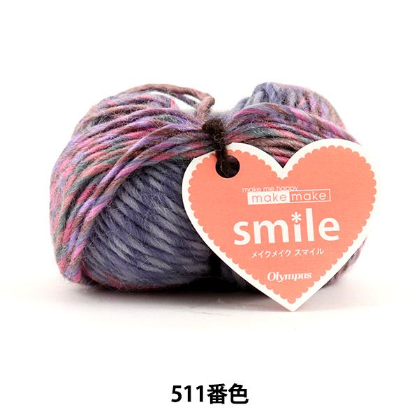 秋冬毛糸 『make make smile (メイクメイクスマイル) 511番色』 Olympus オリムパス