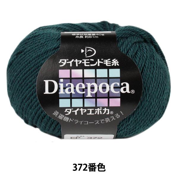 秋冬毛糸 『Dia epoca (ダイヤエポカ) 372番色』 DIAMOND ダイヤモンド