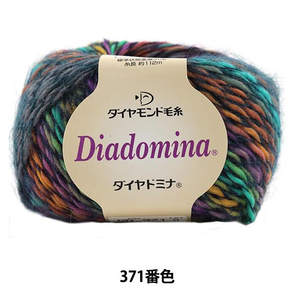 秋冬毛糸 『Diadomina (ダイヤドミナ) 371番色』 DIAMOND ダイヤモンド