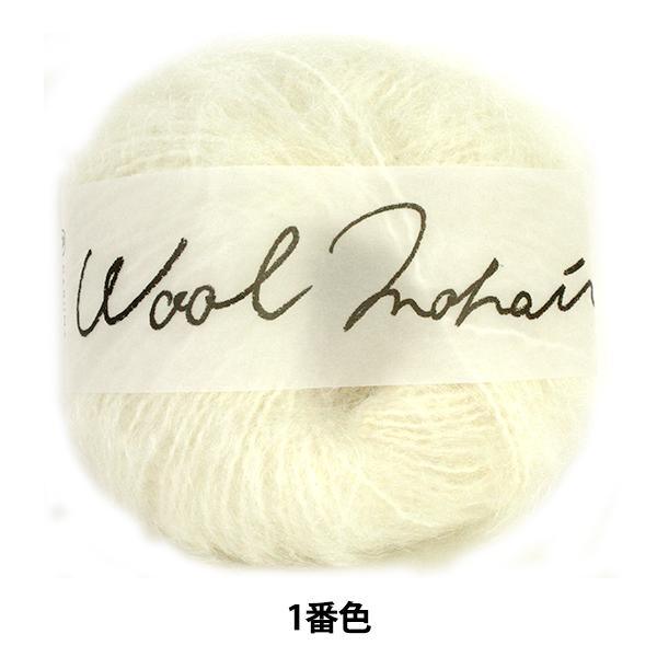 秋冬毛糸 『Wool Mohair (ウールモヘヤ) 1番色』 DARUMA ダルマ 横田