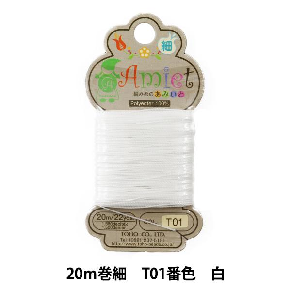 手芸糸 『Amiet (アミエット) 編み糸のあみいと 20m巻 細 T101番色 白』 TOHO BEADS トーホービーズ