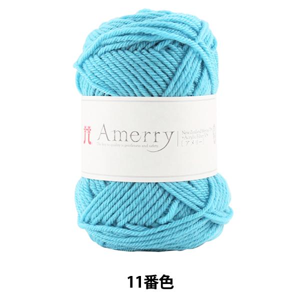 秋冬毛糸 『Amerry (アメリー) 11番色』 Hamanaka ハマナカ