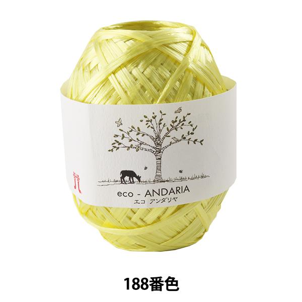 手芸糸 『ECO ANDARIA (エコアンダリヤ) 188番色』 Hamanaka ハマナカ