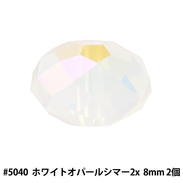 スワロフスキー 『#5040 Rondelle Beads ホワイトオパールシマー2x 8mm 2粒』 SWAROVSKI スワロフスキー社