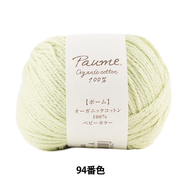 毛糸 『ポーム ベビーカラー 94番色』 Hamanaka ハマナカ