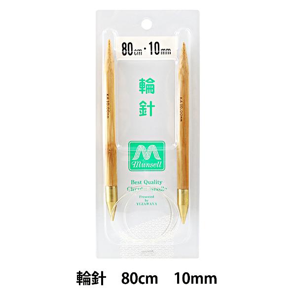 編み針 『硬質竹輪針 極太 80cm 10mm』 mansell マンセル【ユザワヤ限定商品】