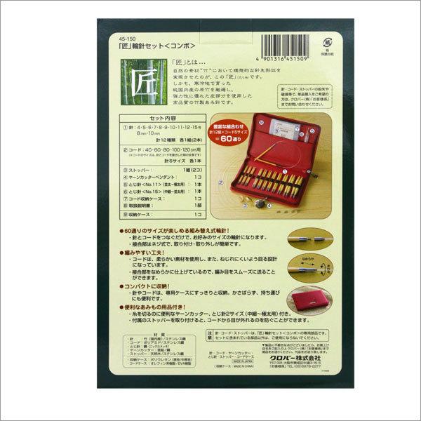 編み針 『匠 輪針セット Combo (コンボ) 45-150』 Clover クロバー