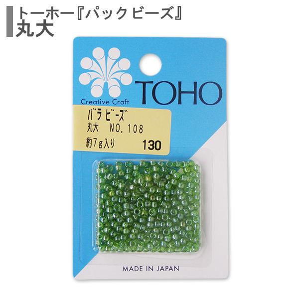 ビーズ 『バラビーズ 丸大 No.108』 TOHO BEADS トーホービーズ