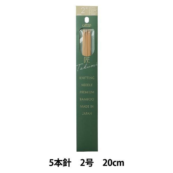 編み針 『棒針 匠 (たくみ) 5本針 20cm 2号 54-362』 Clover クロバー