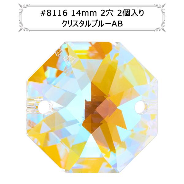 スワロフスキー 『#8116 Octagon Lily Suncatcher (二つ穴タイプ) クリスタルブルー AB 14mm 2粒』 SWAROVSKI スワロフスキー社