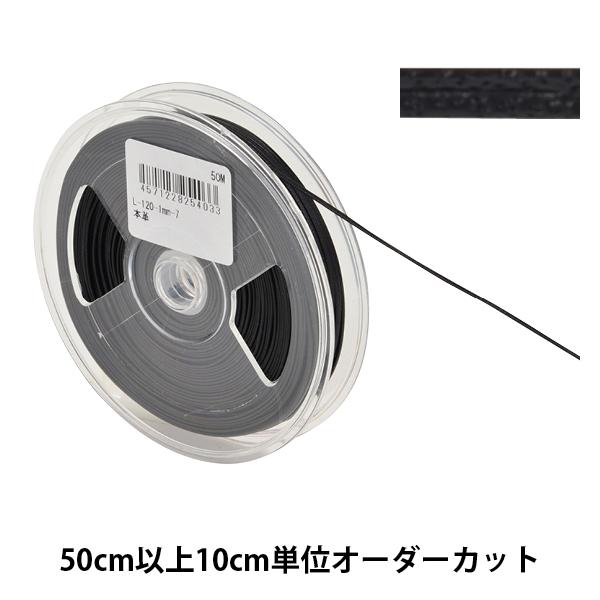 【数量5から】 手芸ひも 『レザーテープ 幅約1mm 7番色 黒 L-120』