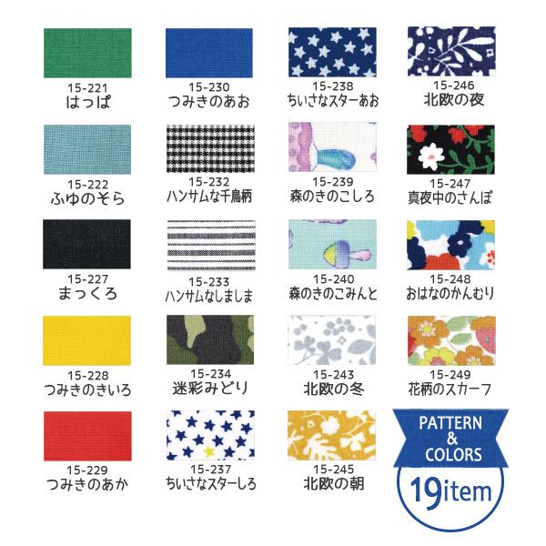 お名前ラベルシール 『NUNO DECO TAPE (ヌノデコテープ) おはなのかんむり 15-248』 KAWAGUCHI カワグチ 河口