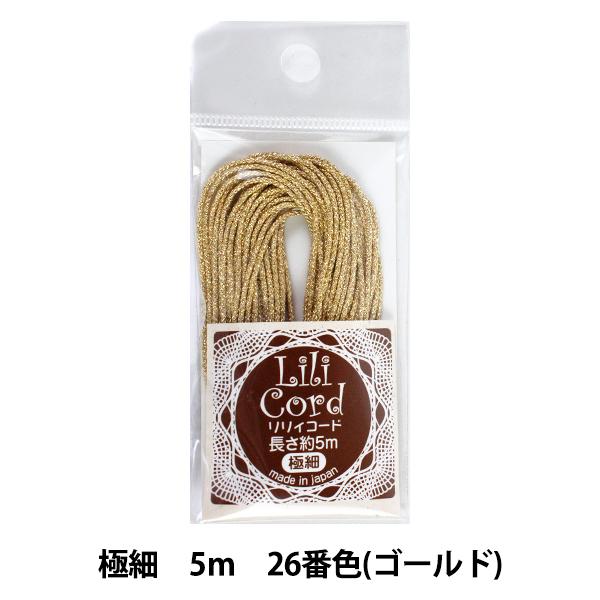 組ひも 『リリィコード 極細 5m 26番色 (ゴールド)』 カナガワ