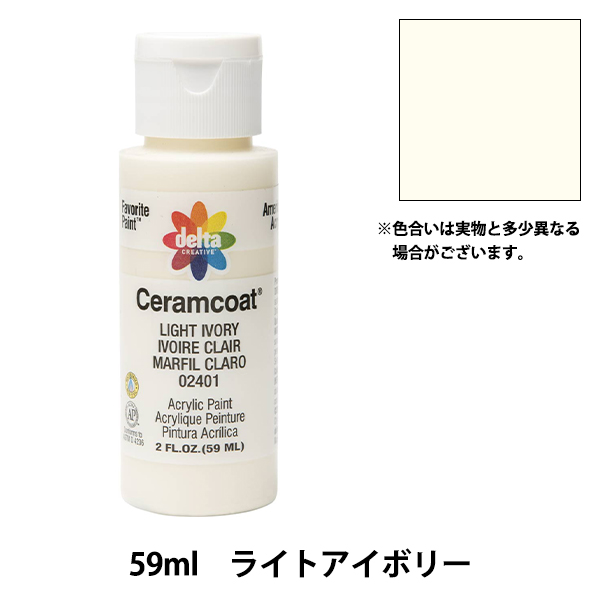 絵具 『Ceramcoat (セラムコート) 2401 ライトアイボリー』 delta creative デルタ