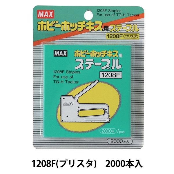 替針『マックスガンタッカ(ホビーホッチキス)用 ステープル 2000本入り 1208』MAX