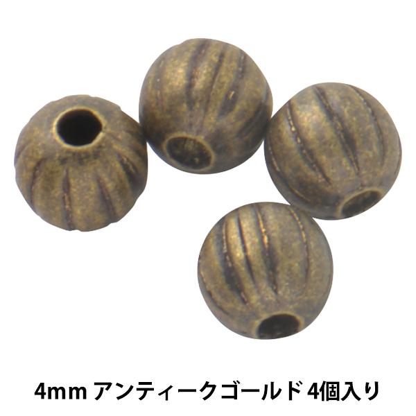 手芸金具 『シボリ玉 アンティークゴールド 4mm 4個入り』