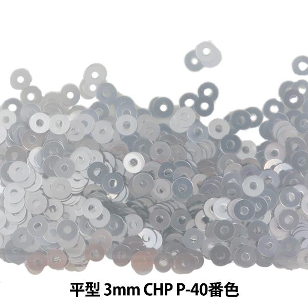スパンコール 『平型 3mm CHP P-40番色』
