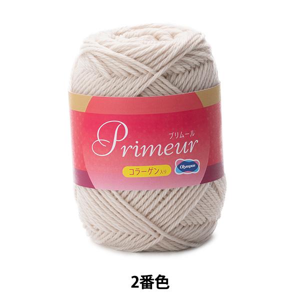 秋冬毛糸 『プリムール 2番色』 Olympus オリムパス オリンパス