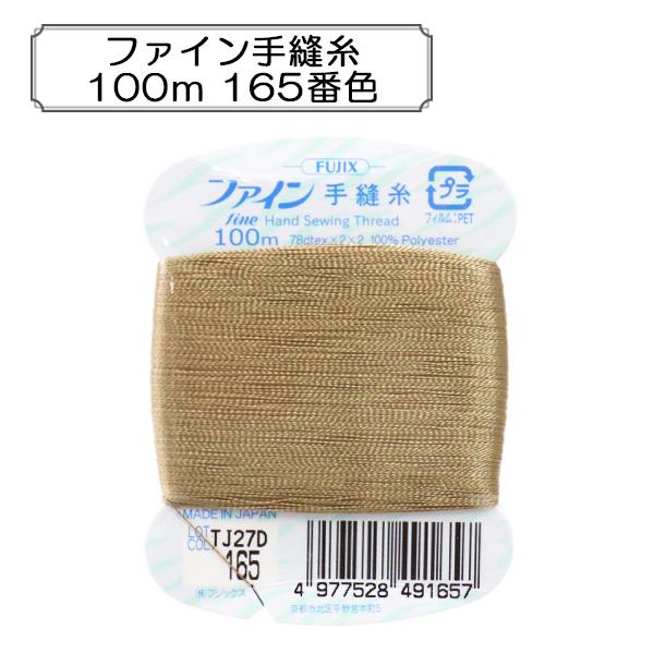 手ぬい糸 『ファイン手縫糸100m 165番色』 Fujix(フジックス)