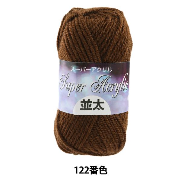 毛糸 『スーパーアクリル 並太 122 (茶) 番色』【ユザワヤ限定商品】
