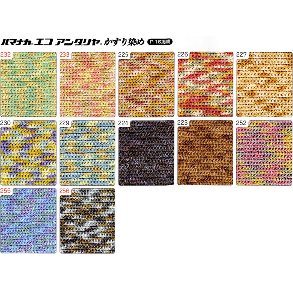 手芸糸 『エコアンダリヤ かすり染め 232番色』 Hamanaka ハマナカ