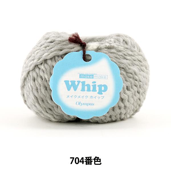 秋冬毛糸 『make make Whip (メイクメイク ホイップ) 704番色』 Olympus オリムパス