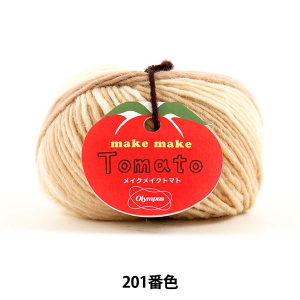 秋冬毛糸 『make make Tomato (メイクメイクトマト) 201番色』 Olympus オリムパス