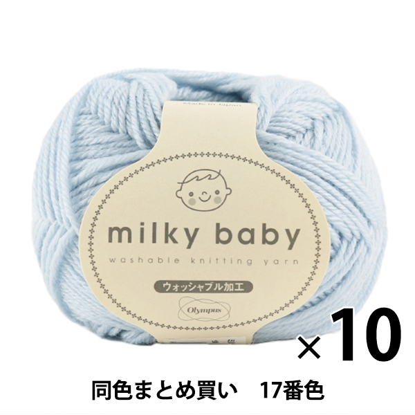 【10玉セット】秋冬毛糸 『milky baby(ミルキーベビー) 17番色』 Olympus オリムパス オリムパス【まとめ買い・大口】