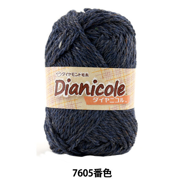秋冬毛糸 『Dia nicole (ダイヤニコル) 7605番色』 DIAMOND ダイヤモンド